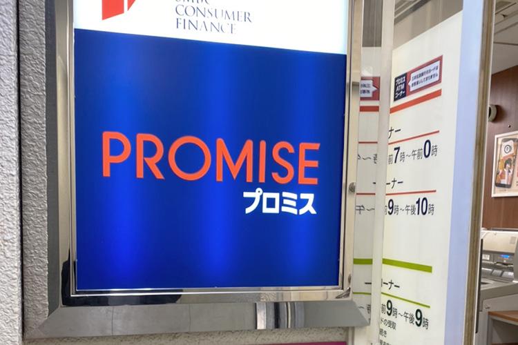 プロミスの看板の写真