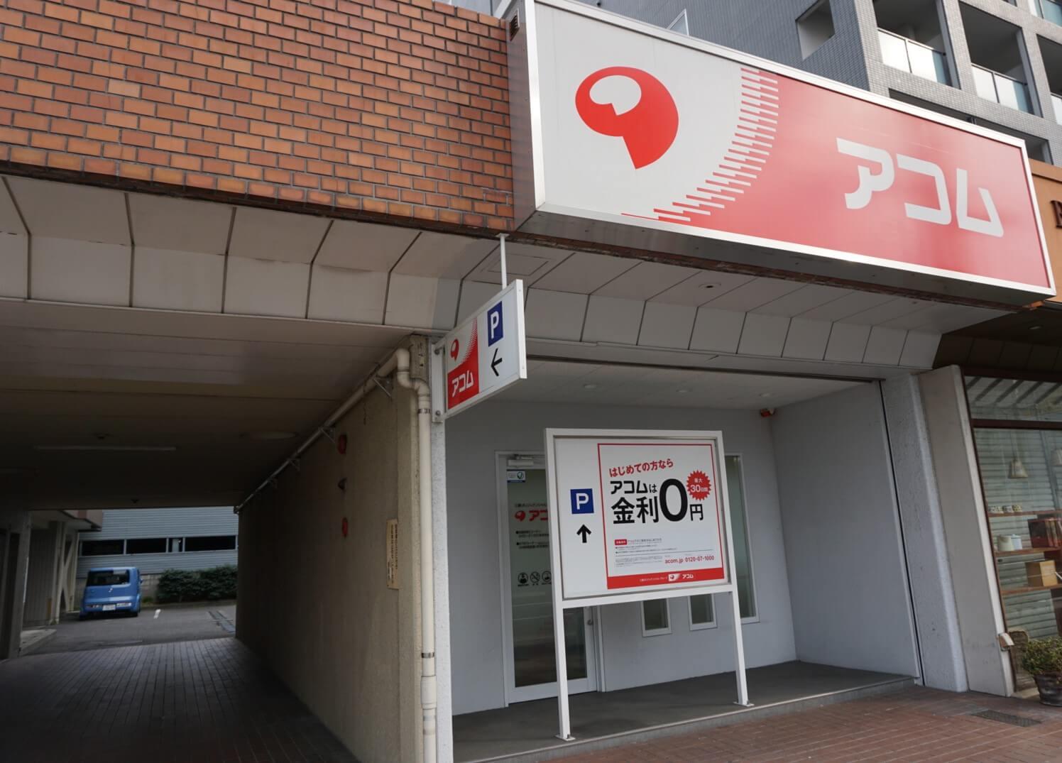 アコム店舗の写真