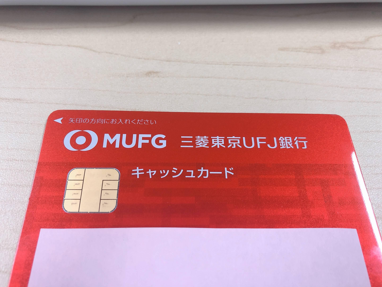 銀行キャッシュカードの写真