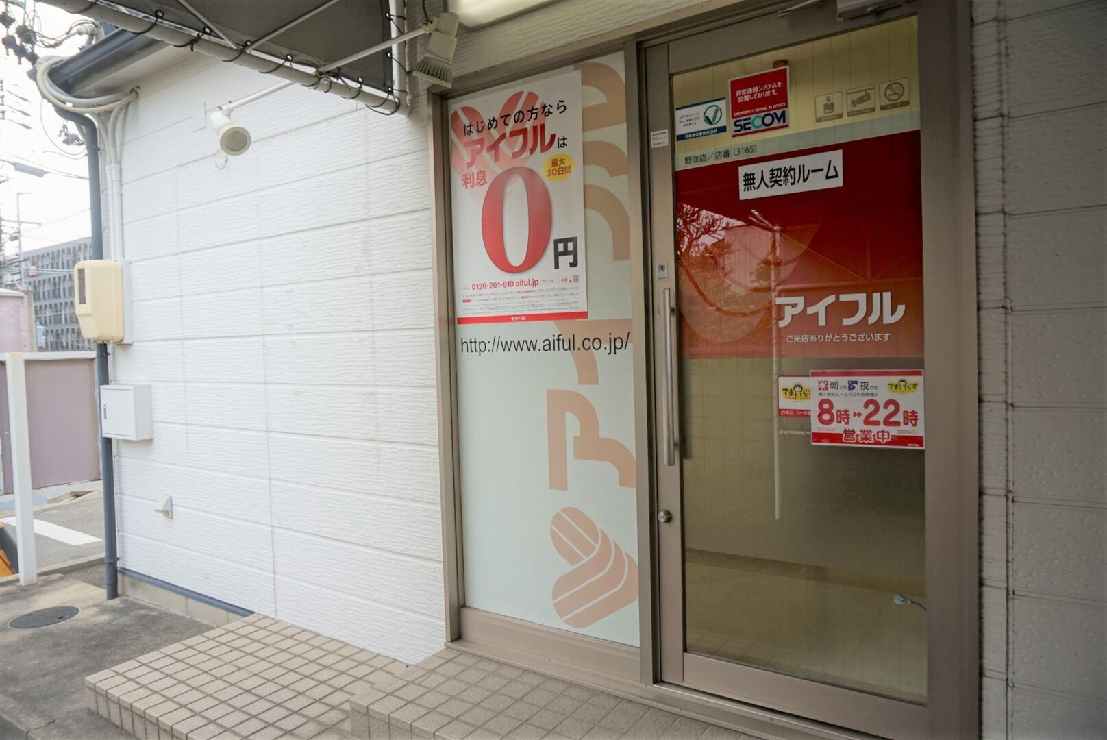 アイフルの店舗の写真