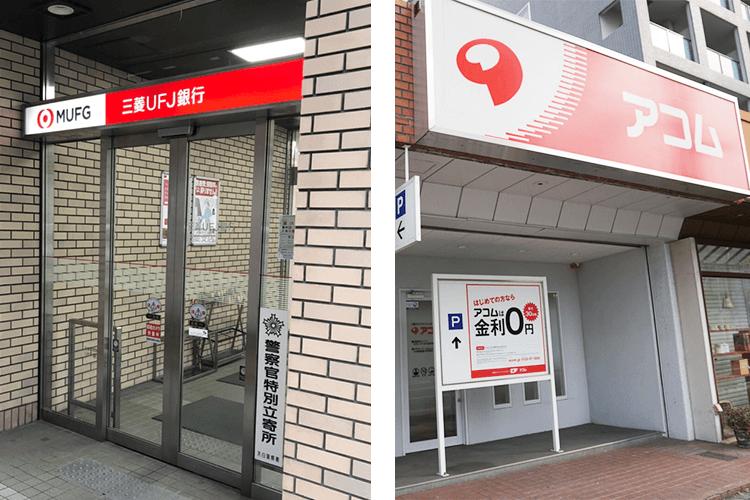 銀行と消費者金融の店舗を並べた写真