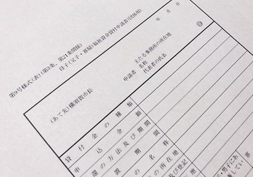 母子寡婦福祉資金貸付金の申請書の写真