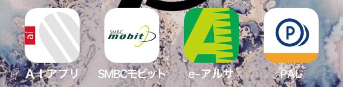 消費者金融アプリ