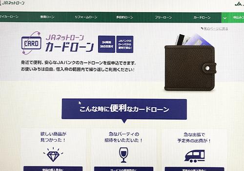 JAカードローン公式サイトの写真