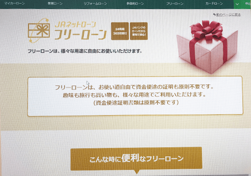JAフリーローン公式サイトの写真