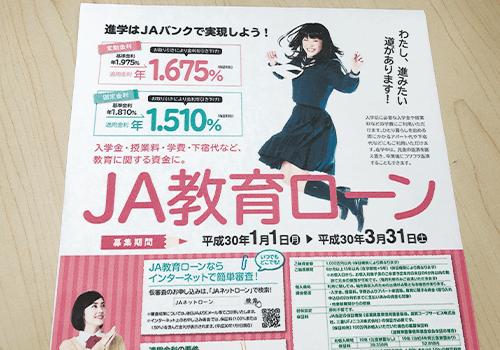 JA教育ローンのパンフレットの写真