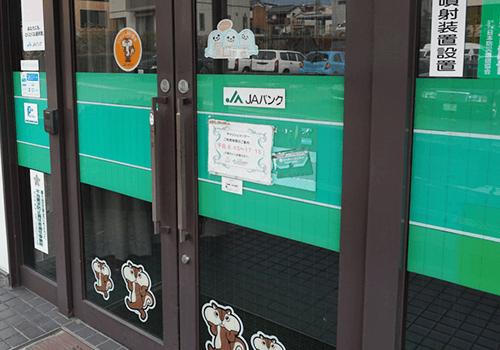 JAバンクの店舗の写真