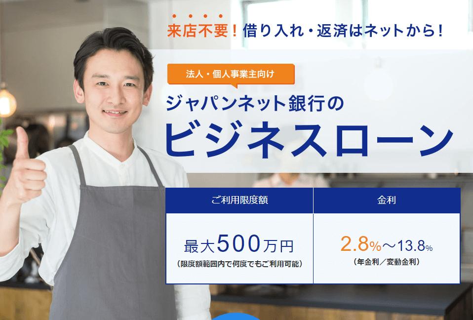 ジャパンネット銀行公式サイトのキャプチャ