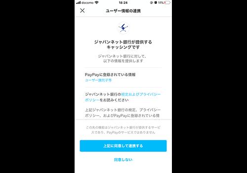 PayPayでお金を借りる申し込みフォーム