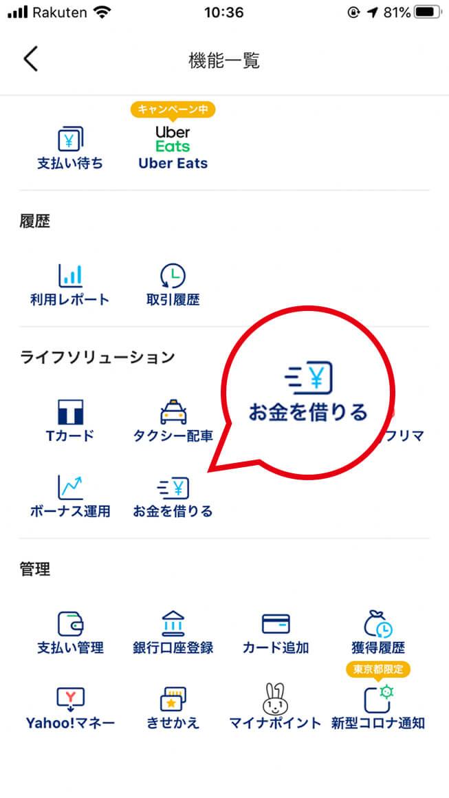 PayPayアプリでお金を借りる