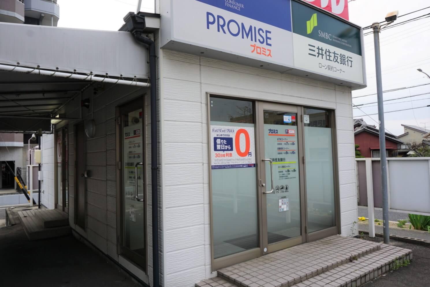 プロミスの店舗写真
