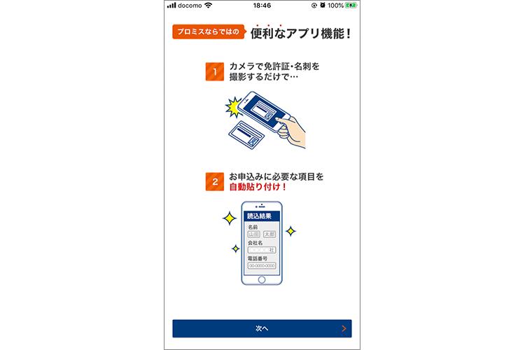プロミスアプリの案内画面