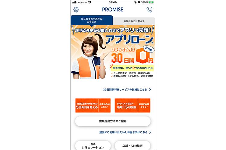 プロミスアプリの画面