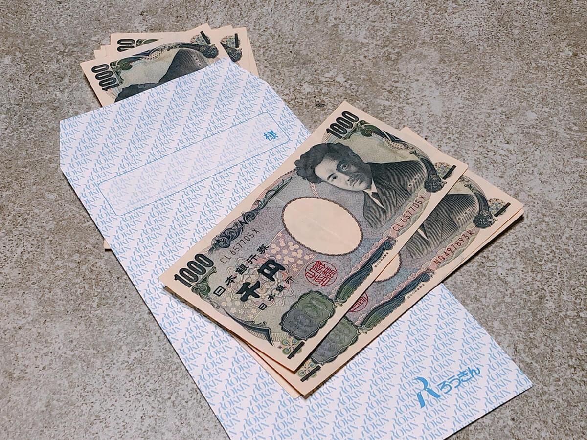 ろうきんの封筒と現金の写真
