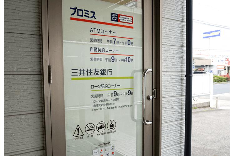 SMBCモビットの店舗の写真