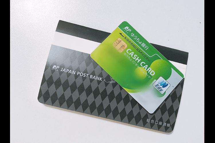 ゆうちょ銀行のキャッシュカードと通帳の写真