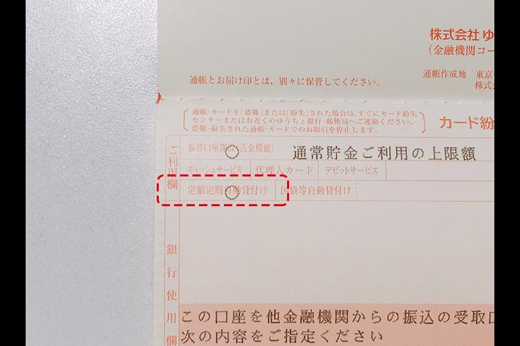 ゆうちょ銀行の通帳の写真