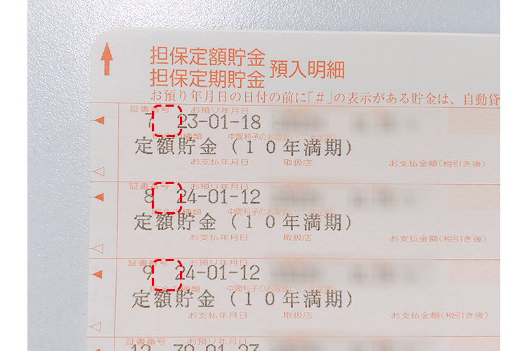 ゆうちょ銀行の通帳の写真(定期貯金のページ)