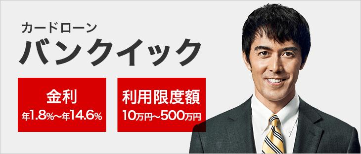 三菱UFJ銀行カードローン「バンクイック」の画像