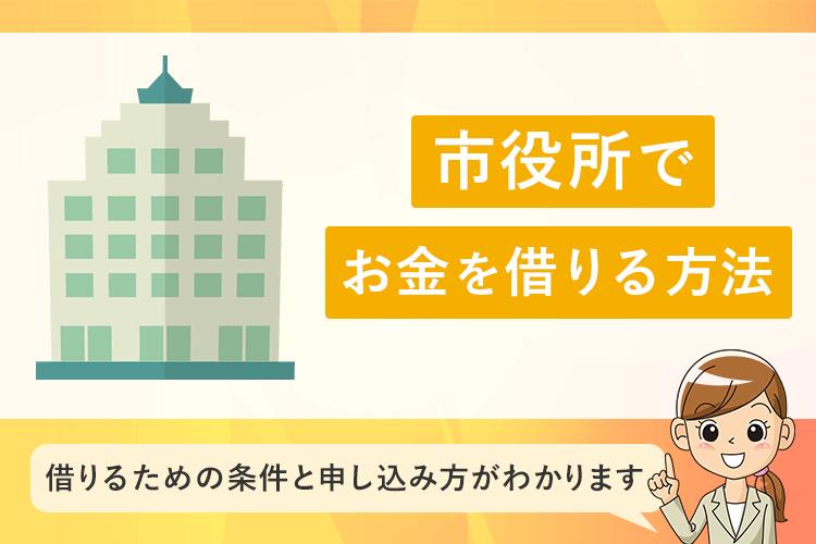 市役所でお金を借りる方法