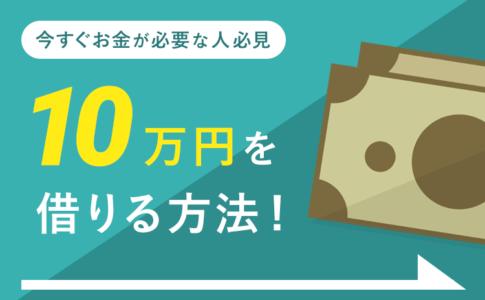 10万円を借りる方法
