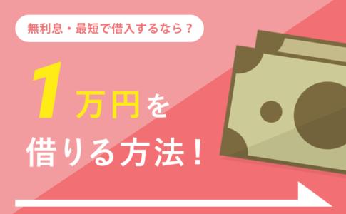 今すぐ1万円借りたいときに最短で借りられる最強の方法を紹介
