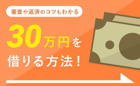 30万円を借りる方法