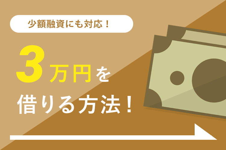 3万円借りたいタイミングで便利な方法は?審査なし即日借りられる方法