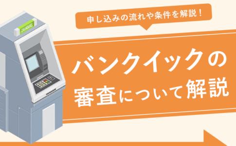三菱UFJ銀行カードローン「バンクイック」の審査は甘い?審査基準や落ちる原因を解説