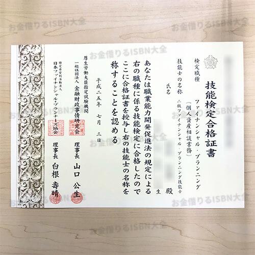 2級ファイナンシャル・プランニング技能士技能検定合格証書
