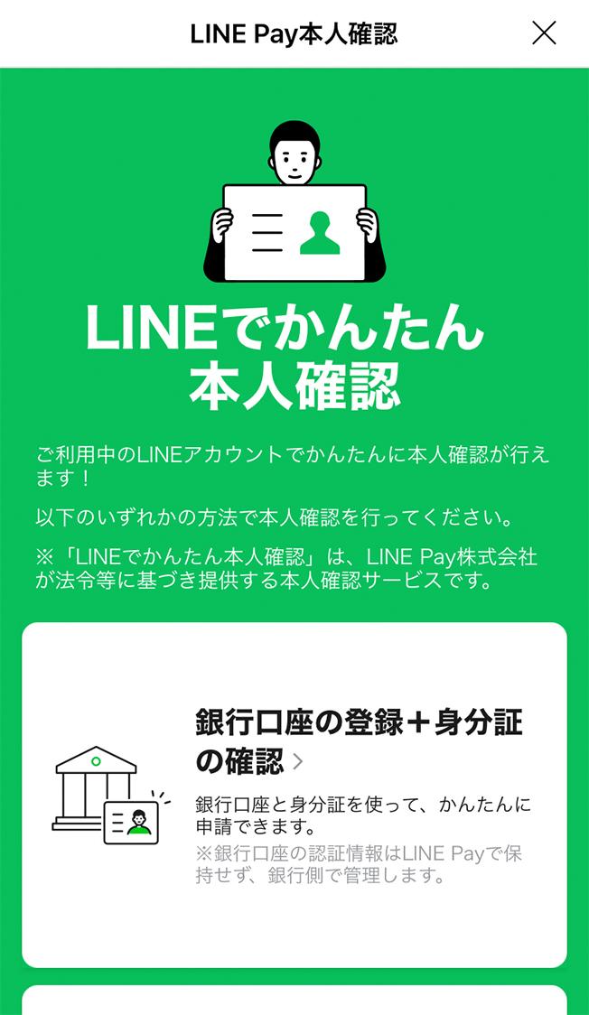 LINEポケットマネー申し込み方法5