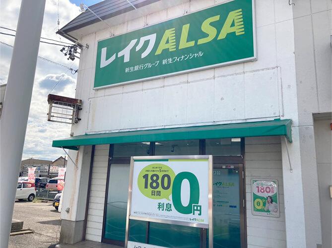 レイクALSAの無人店舗