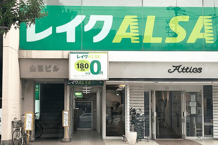 レイクALSAの店舗