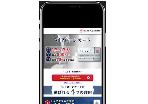 オリックスVIPローンカードの公式サイト